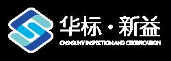 广州新益检验认证技术有限公司官网